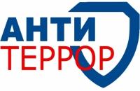 Информационное сообщение  антитеррористической комиссии в Ярославской области