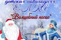 Детское новогоднее представление «Волшебный посох»