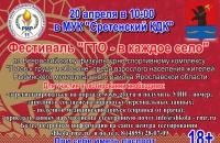 «ТОП рекордов ГТО»!