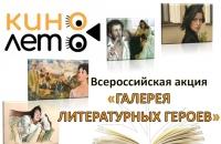 «Кинолето» и «Галерея литературных героев»