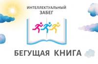 #БегущаяКнига  #БегомЗаКнигой  #Олимпиада2021