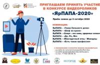 Конкурс видеороликов «ЯрПапа 2020».