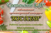 Кулинарный конкурс.