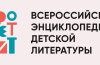 Всероссийская энциклопедия детской литературы